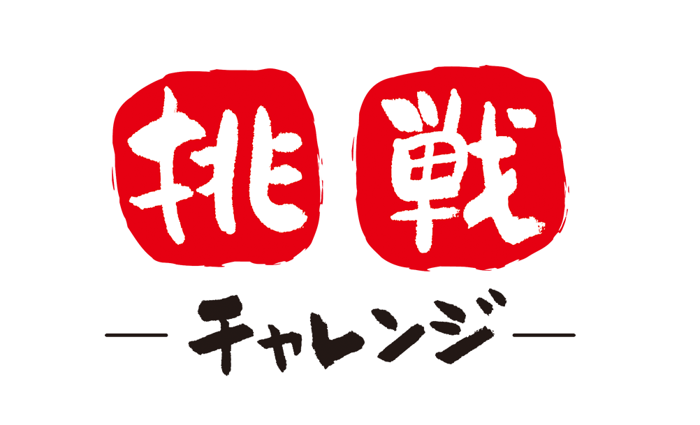 「第一回、エール京都校チャレンジカップ」開催中です。